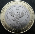 Монета 10 рублей 2013 года - республика северная осетия - алания - биметалл