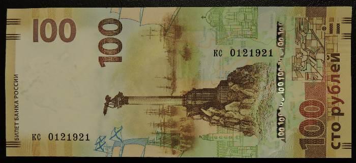 100 руб крым кс маленькие буквы барельеф пушкина