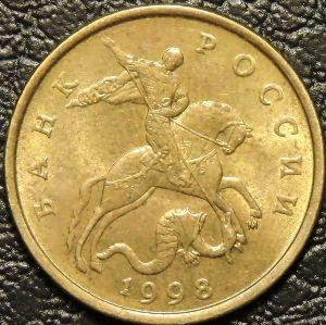 50 копеек 1998 м марка нр българия цена