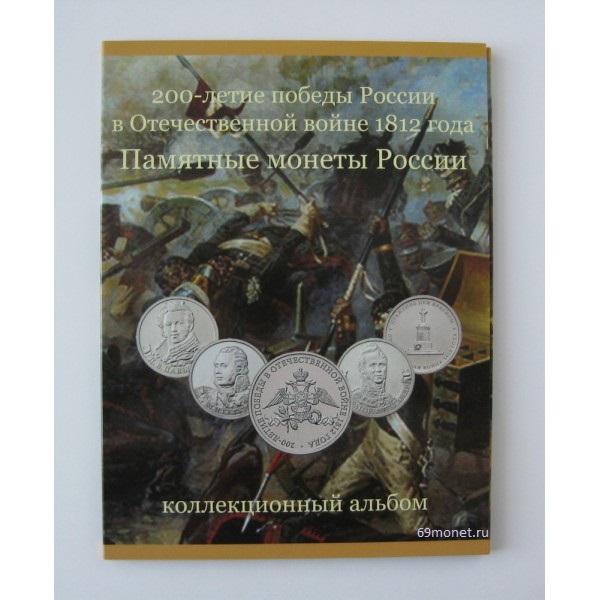 Альбом для монет 30 лет победы 1 копейка 1858
