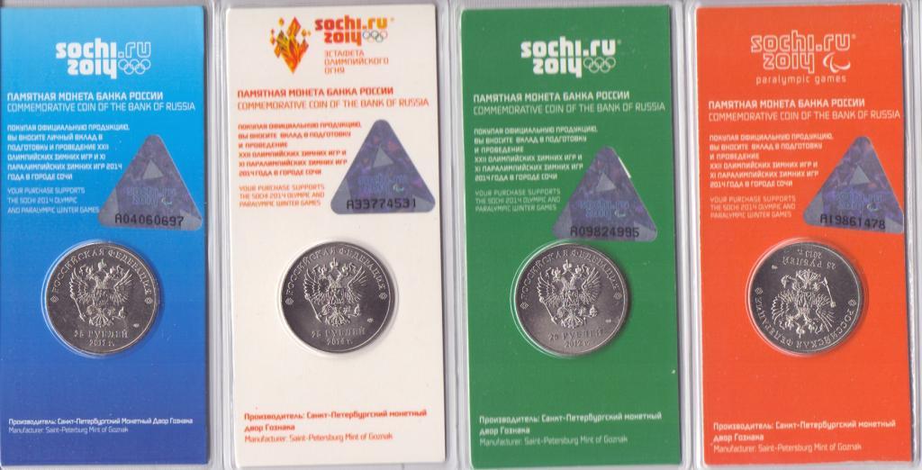 Сочи цветные серебряные монеты россии 2016 года