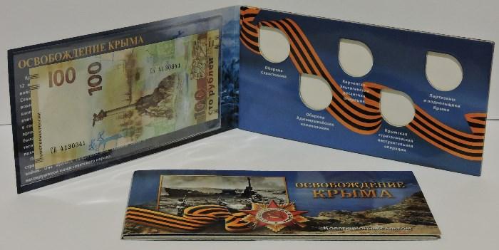 Альбом для крымских монет вензельный